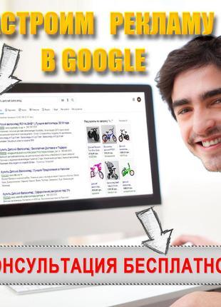 Создание и ведение рекламы Google