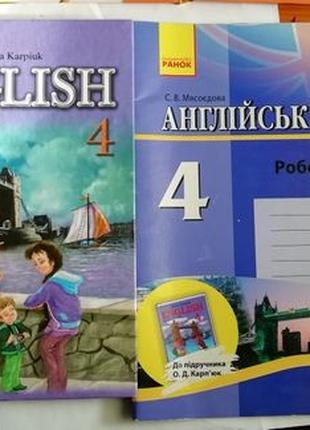 Английский язык Карпюк 4 класс. Робочий зошит та пiдручник.
