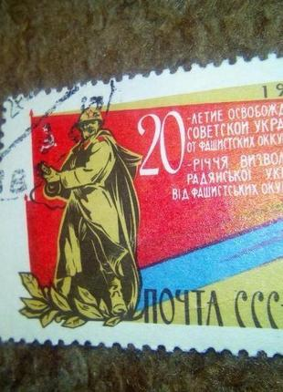 марка 20 лет освобождения Украины