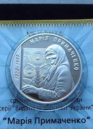 Монета серебро Мария Примаченко