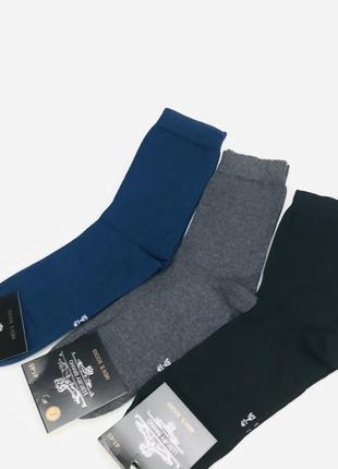 Носки мужские Комфорт стрейч 41-45 размер