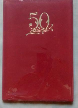 Винтажная расная Бархатная открытка на 50 лет