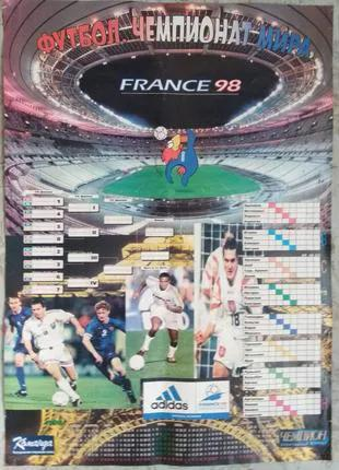 Плакат ЧМ 98