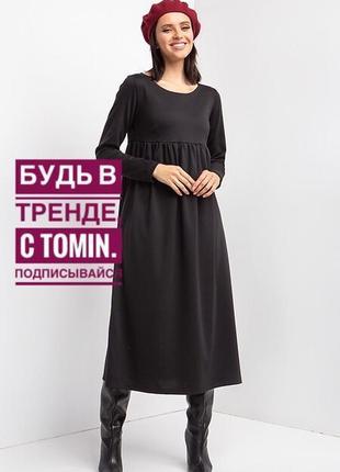 Свободное платье миди черного цвета с завышенной талией