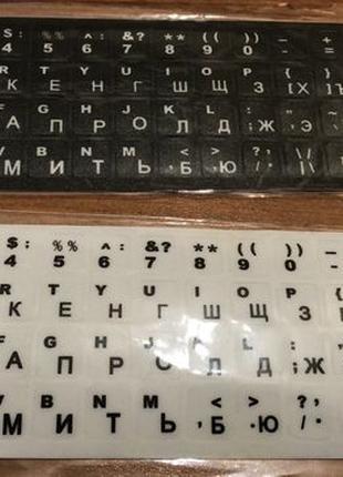 Наклейки на клавиатуру ноутбука русско-английские Качество