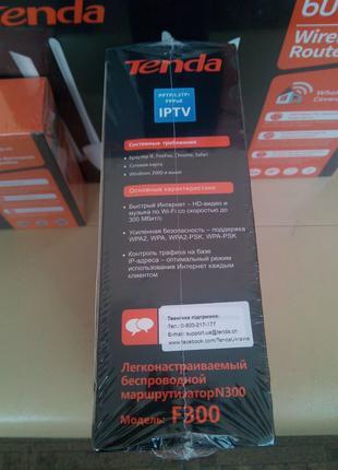 WiFi роутер маршрутизатор Tenda F300 2 антенны по 5дБи