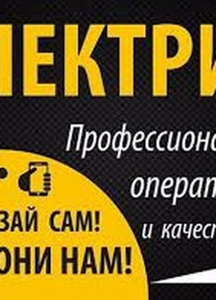 Профессиональные услуги электрика в Николаеве 24/7