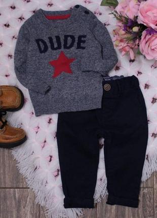 Стильный комплект на малыша джемпер + коттоновые штанишки