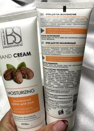Увлажняющий крем для рук с маслом ши  beauty skin к.10284