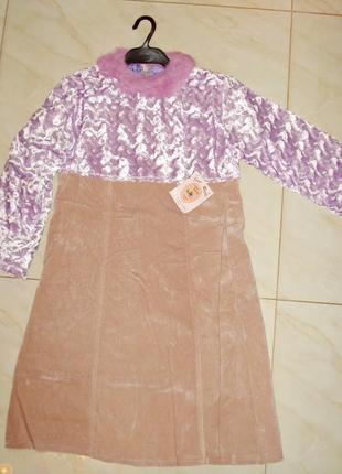 Платье нарядное с натуральным мехом