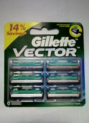 Картриджи Gillette Vector (Slalom) 6шт в упако .Осталось 10шт
