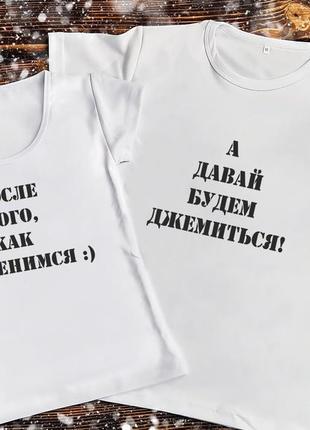 Парная футболка - джемиться после свадьбы