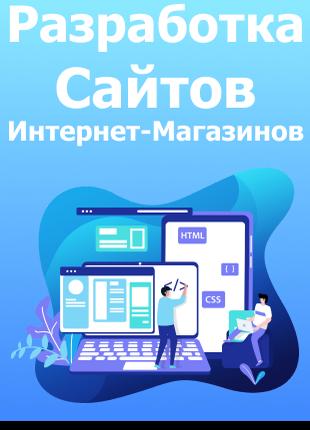 Разработка продающего Сайта | Интернет-Магазина | Создать сайт