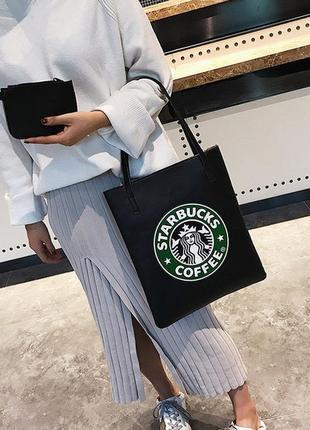 Стильная черная сумка шоппер starbucks старбакс
