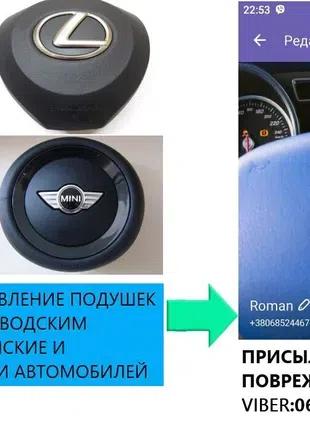 Airbag реставрация подушек после удара