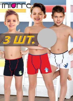Боксеры трусы для мальчика 3 шт.