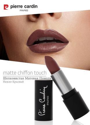 Акция!!! помада pierre cardin matte chiffon touch lipstick - а...