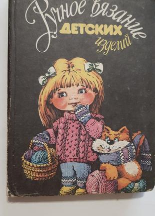 Ручное вязание детских изделий