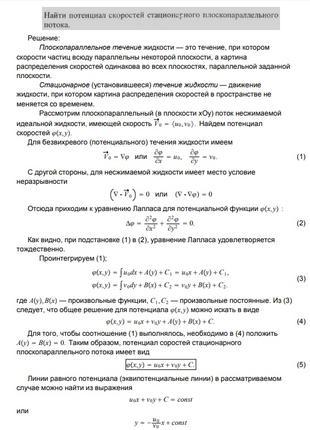 Выполнение работ по математике и физике
