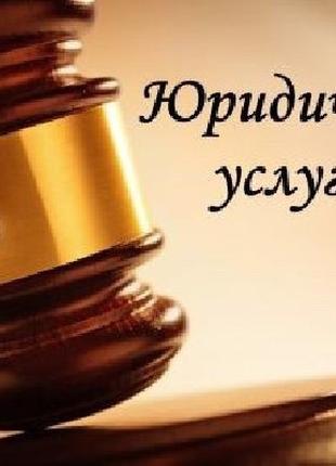 Услуги юриста, адвоката