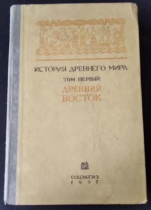История древнего мира том 1, 2, 3. Издания 1936-1937 годов