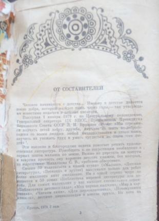 "Книга ""Родничок"" 1979г"