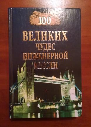 Книга 100 великих чудес инженерной мысли - Андрей Низовский