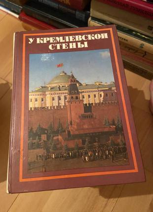 Книга книга у кремлевской стены. абрамов а