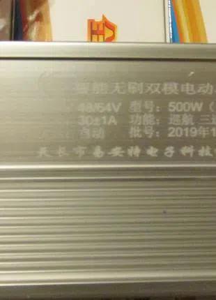 Контролер електровелосипед 24,36,48,64В 18А,30А