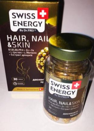 Витамины для кожи волос и ногтей swiss energy 30 шт