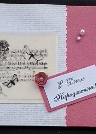Открытка-конверт c Днем рождения и ко Дню 8 Марта