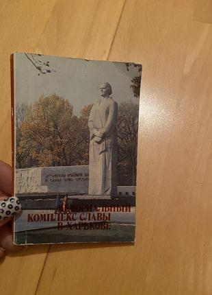 Книга справочник путеводитель. мемориал славы.