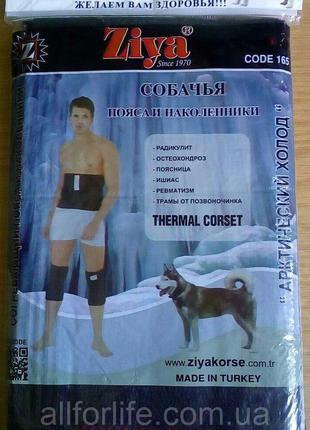 Согревающий лечебный пояс корсет с собачьей шерсти Ziya размер XL