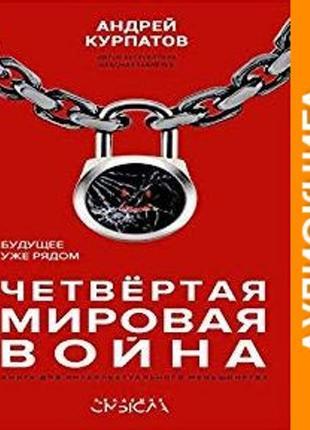 Андрей Курпатов Четвертая мировая война /аудиокнига/