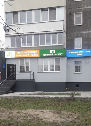 Центр оформлення нерухомого майна