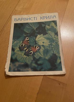 Журнал про бабочек