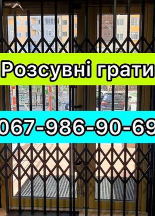 Раздвижные металлические решетки гармошка на двери,окна, витрина