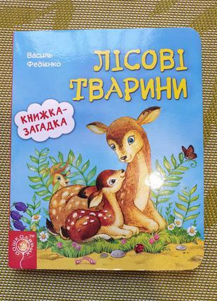"""Книжка-загадка """"лісові тварини"""""""