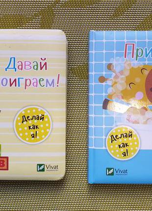 2 книги серии делай как я.