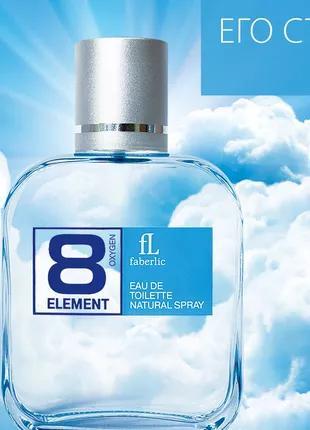 Туалетная вода мужская 8 Element Восьмой Элемент Фаберлик
