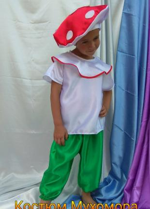 Костюм Грибочка, Костюм Мухомора, детский карнавальный костюм.
