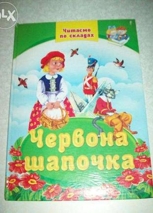 Казки (вчимо читати дітей по складах)