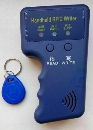 Дубликатор копировщик EM4100 T5577 домофонных ключей 125 КГц