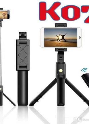 Беспроводной монопод со встроенной треногой Selfie Stick K07, ...