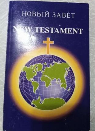 Новый завет с переводом на английский