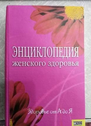 Женская энциклопедия красоты и здоровья