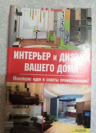 """Л.Ф. Ачкасова """"Интерьер и дизайн вашего дома"""""""