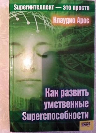 """""""Как развивать умственные Superспособности"""" Клаудио Арос"""