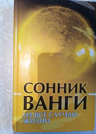 "Сонник Ванги на все случаи жизни, Девид Лофф ""Справочник снови..."
