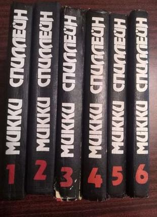 Микки Спиллейн 6 томов
